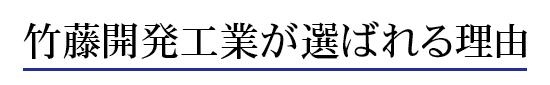 竹藤開発工業が選ばれる理由