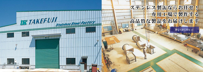 ステンレス製缶ならお任せ!専用工場で製作する高品質な製品をお届けします